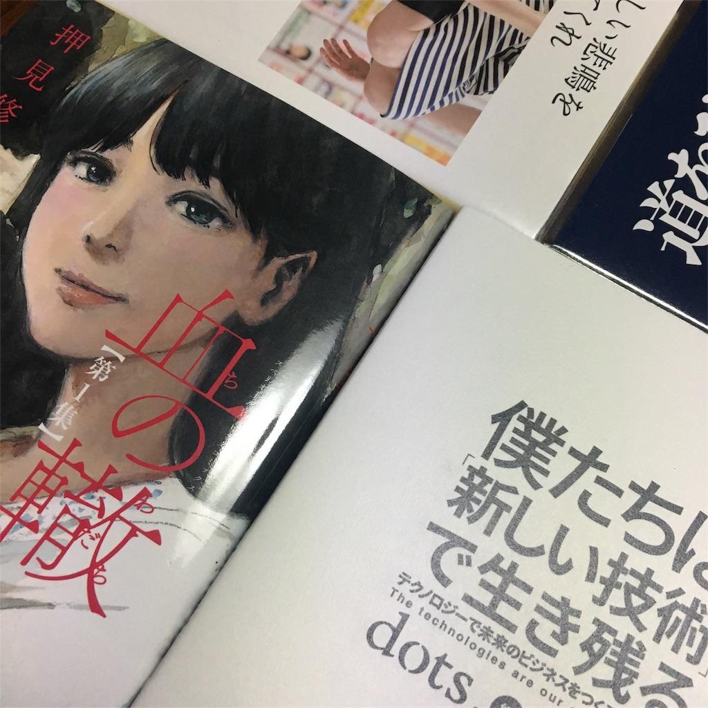 f:id:hokotatetsushin:20171106232952j:image