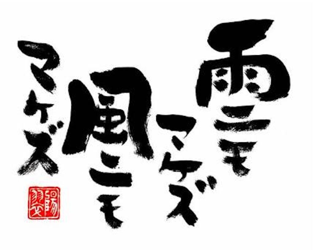 f:id:hoku0827:20160920203003j:image
