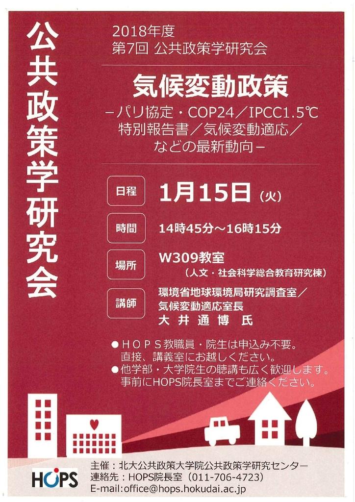 f:id:hokudai_HOPS:20190112211230j:plain