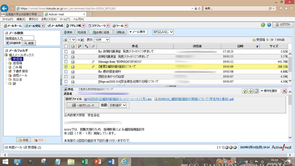 f:id:hokudai_HOPS:20190114194430j:plain