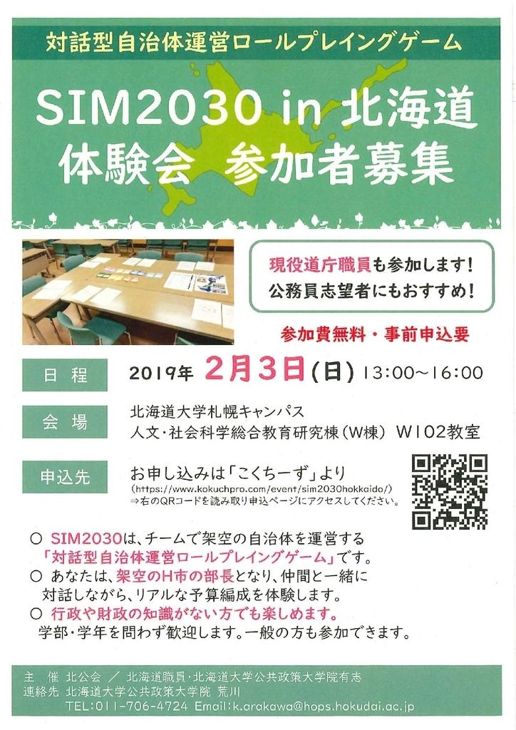 f:id:hokudai_HOPS:20190116174521j:plain