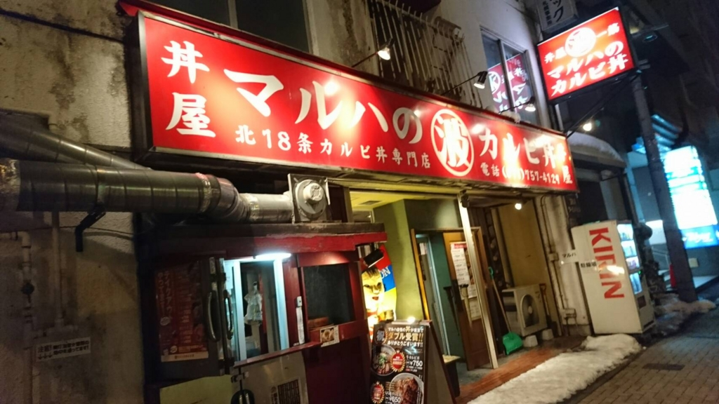 f:id:hokudai_nikki:20170115145034j:plain
