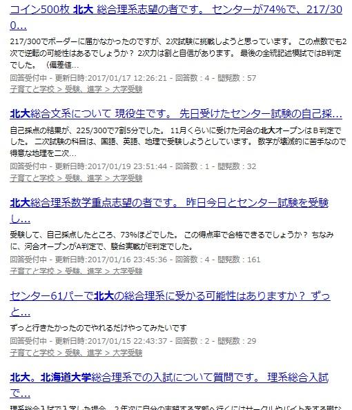 f:id:hokudai_nikki:20170120171728j:plain