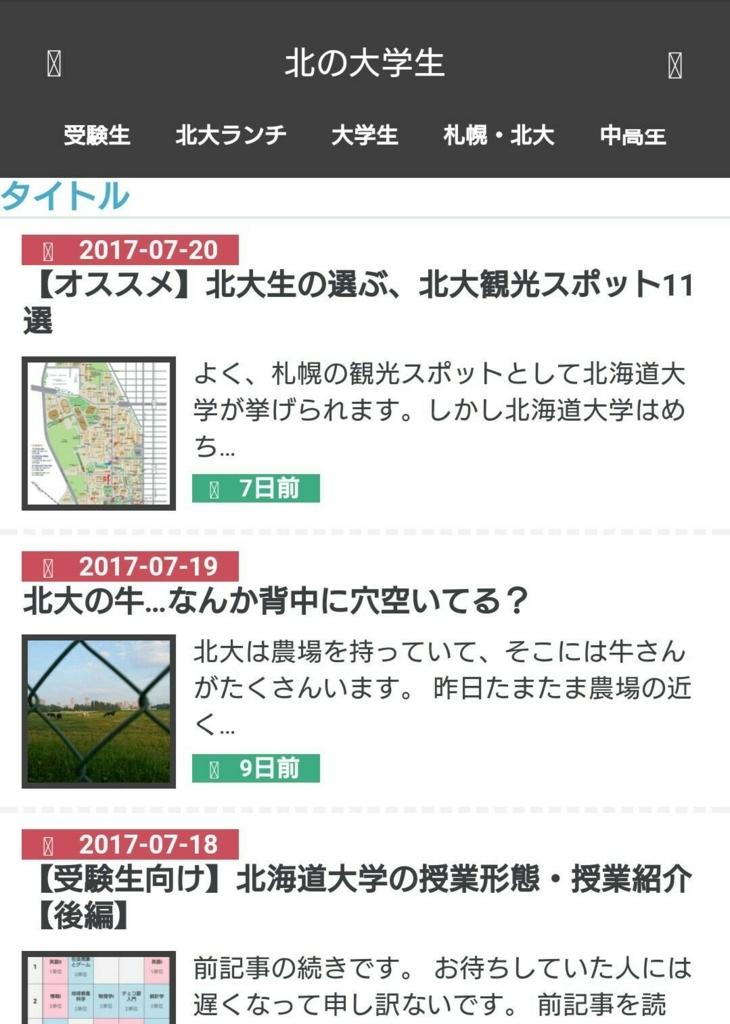 f:id:hokudai_nikki:20170728110343j:plain