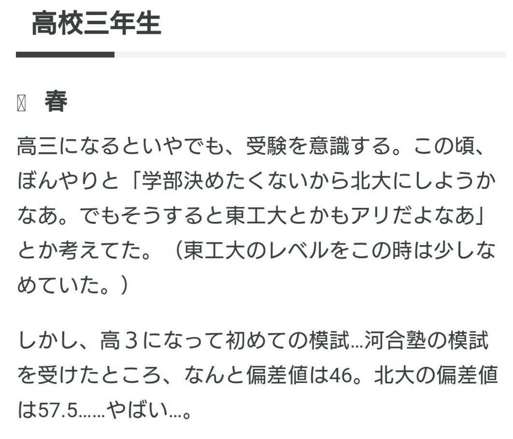 f:id:hokudai_nikki:20170728110402j:plain