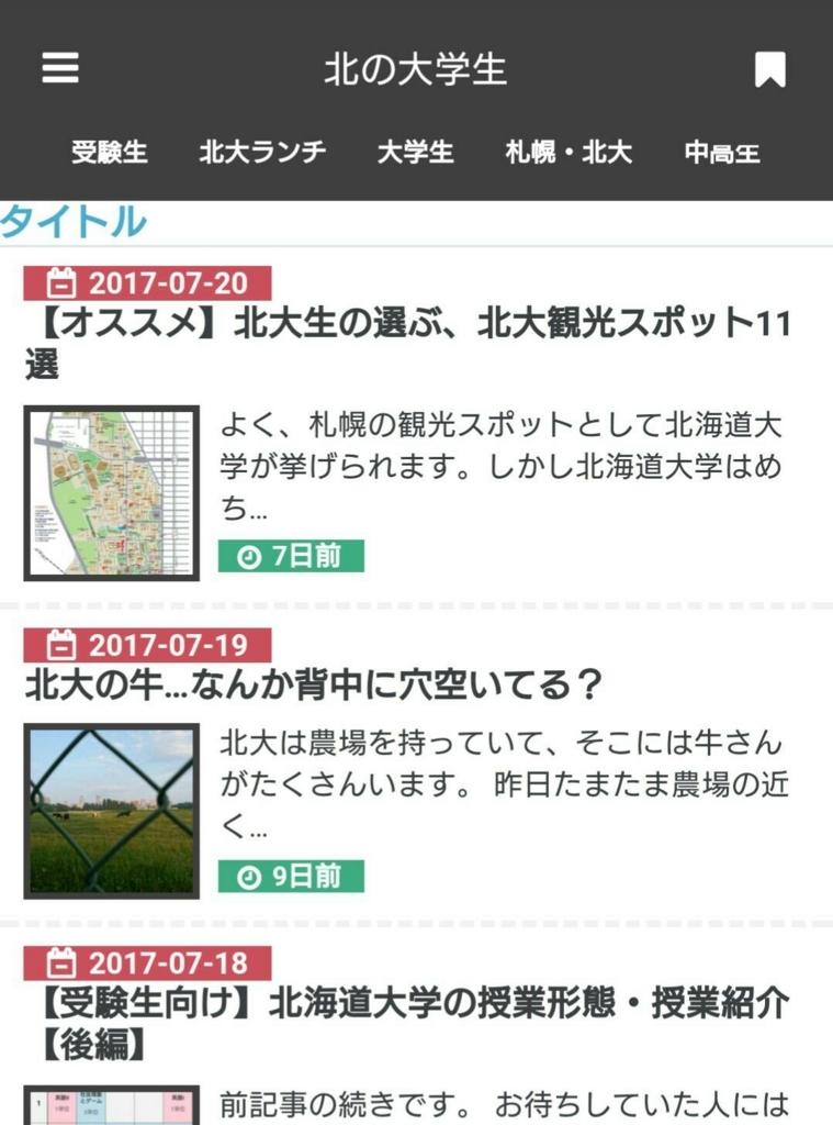 f:id:hokudai_nikki:20170728112334j:plain