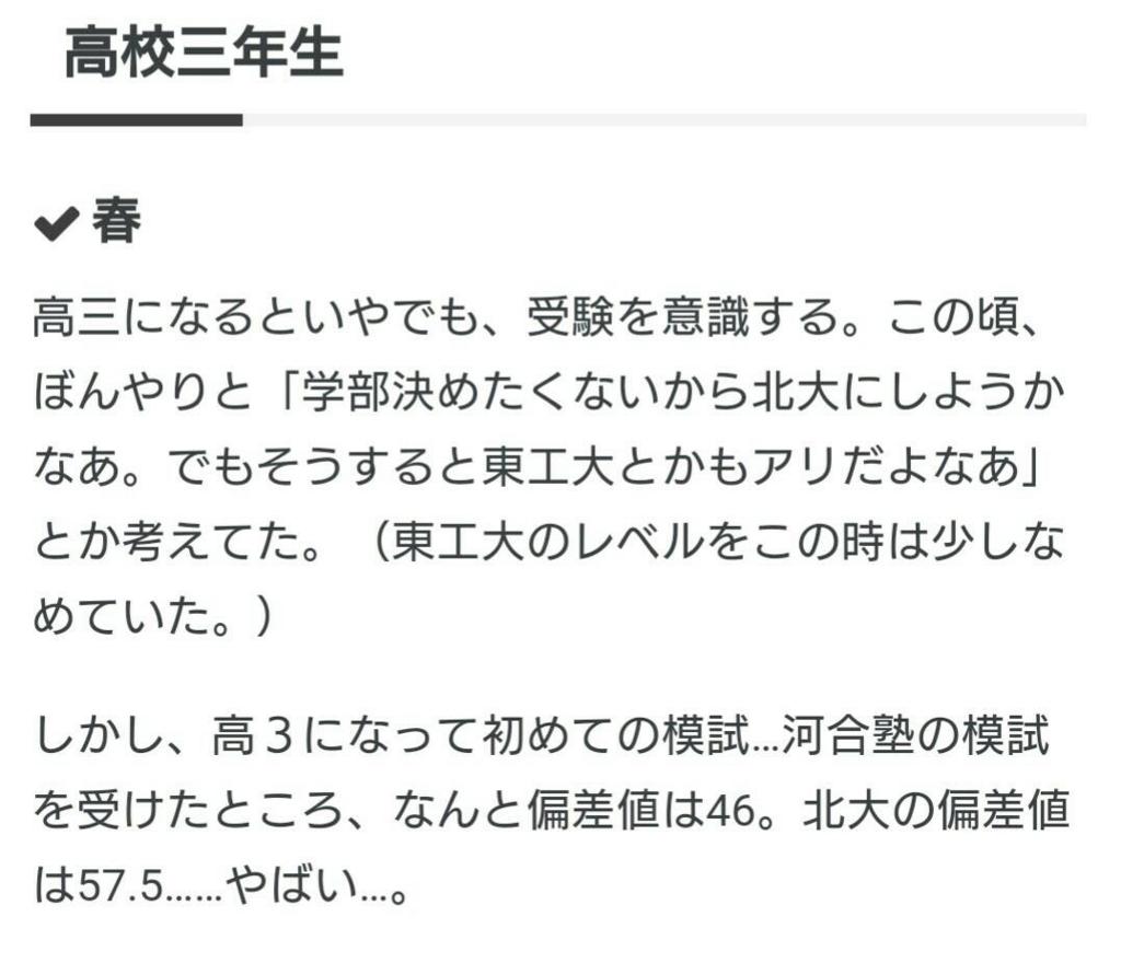 f:id:hokudai_nikki:20170728112350j:plain