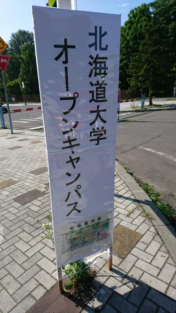 f:id:hokudai_nikki:20170805162706j:plain