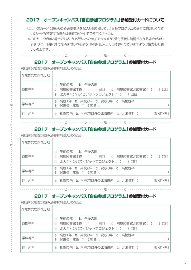 f:id:hokudai_nikki:20170805175025j:plain