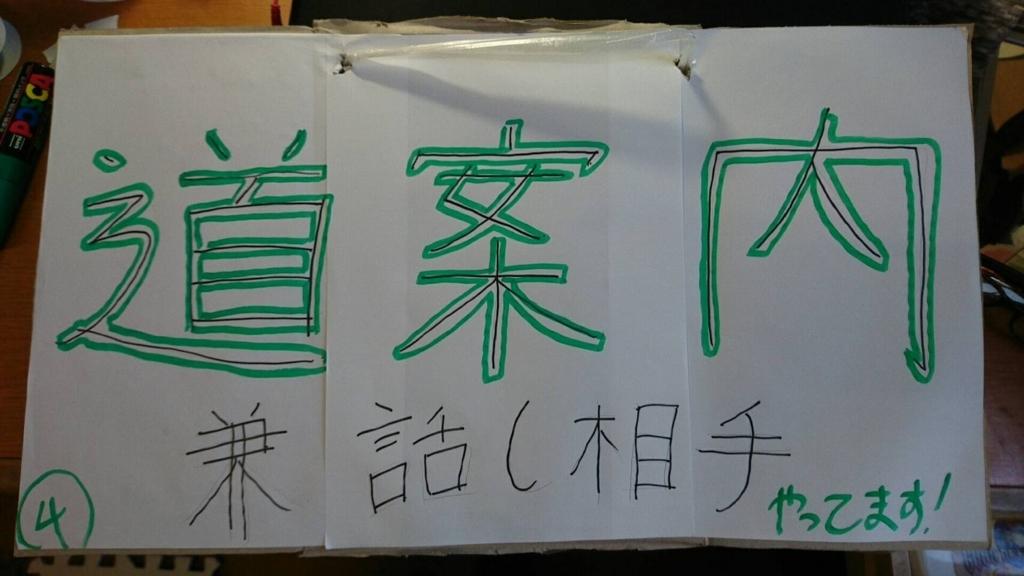 f:id:hokudai_nikki:20170806190712j:plain