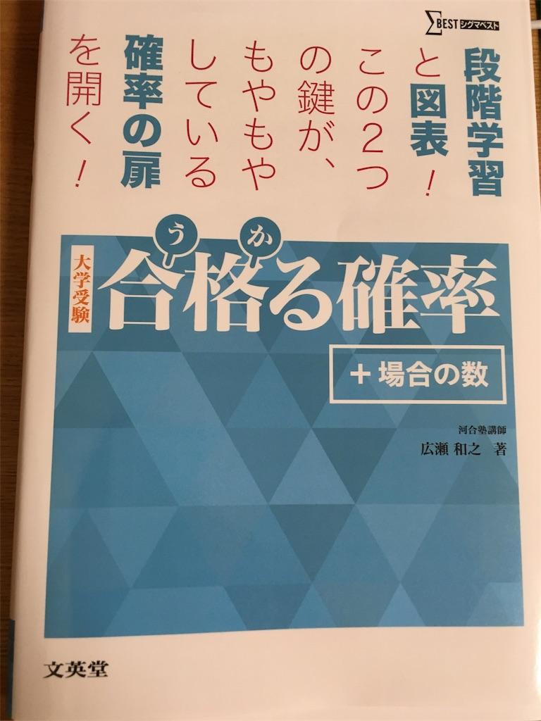 f:id:hokudaiho:20170723211201j:image