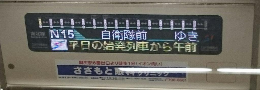 f:id:hokudaitetsuken:20180216121204j:plain
