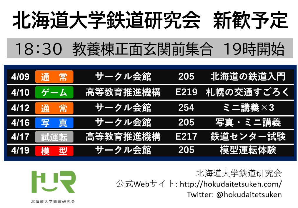 f:id:hokudaitetsuken:20190402155850p:plain