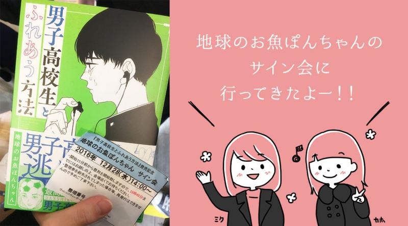 地球のお魚ぽんちゃんのサイン会に行ってきたよー!!