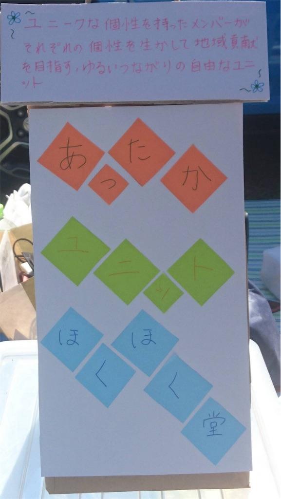 f:id:hokuhokudo77:20170424170052j:image
