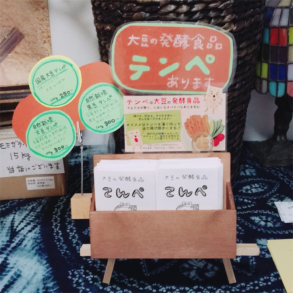 f:id:hokuhokudo77:20171120173915j:image