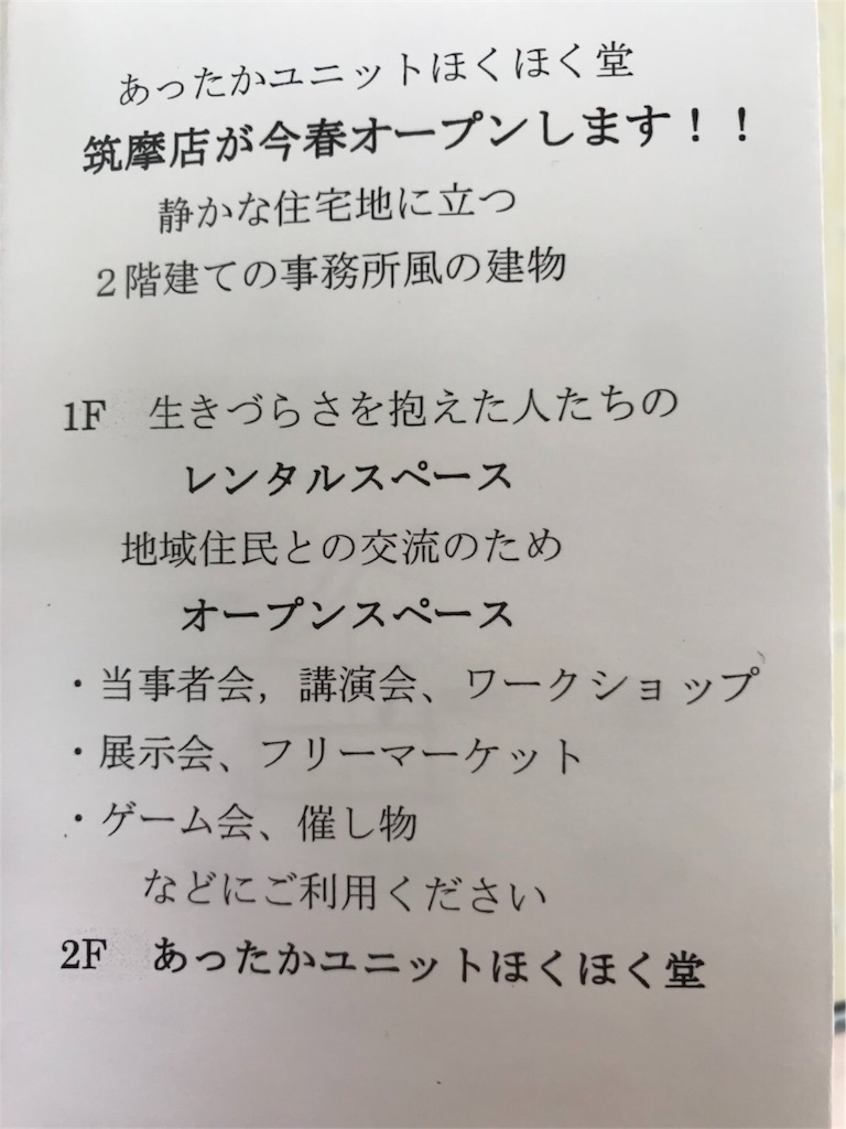 f:id:hokuhokudo77:20180511192943j:image