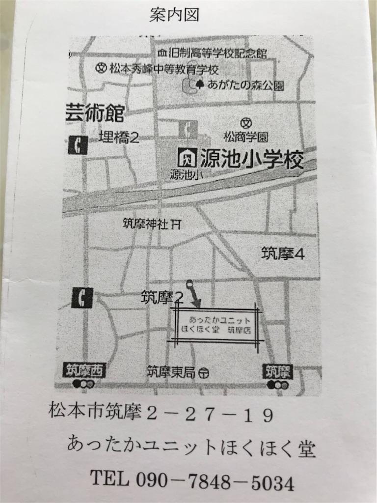 f:id:hokuhokudo77:20180511193425j:image