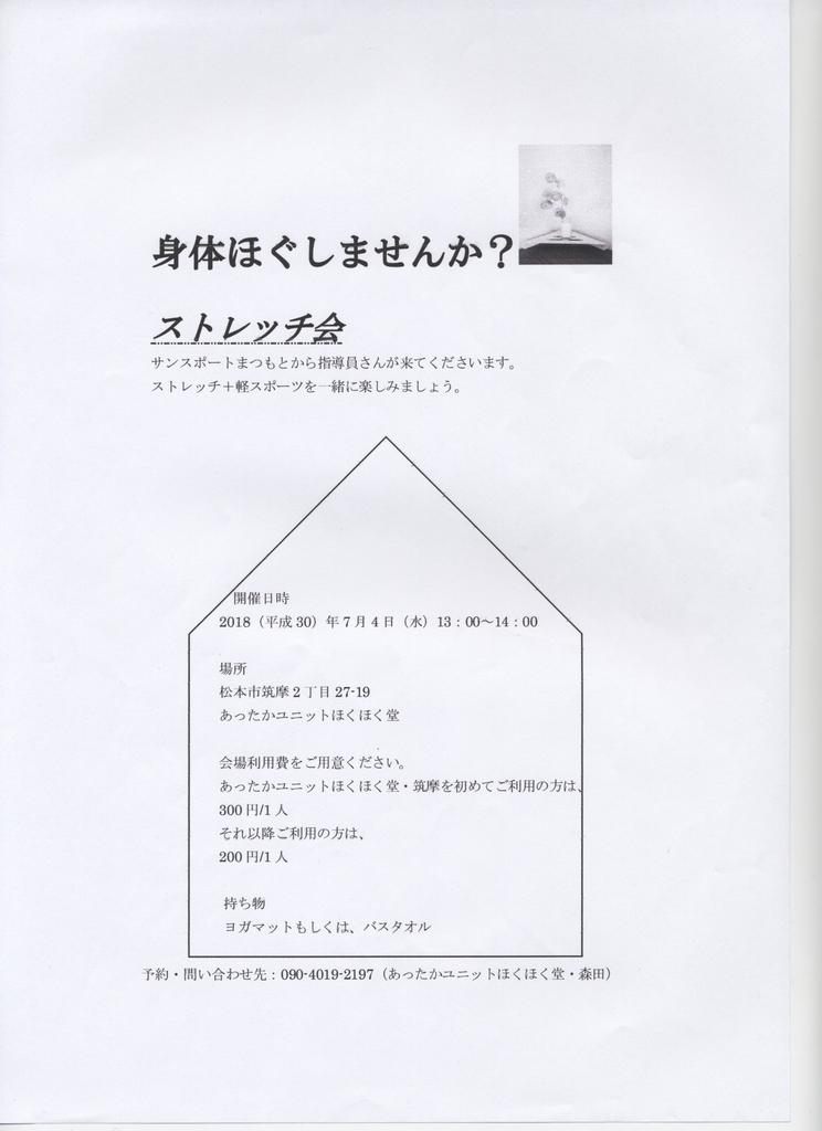 f:id:hokuhokudo77:20181217195458j:plain