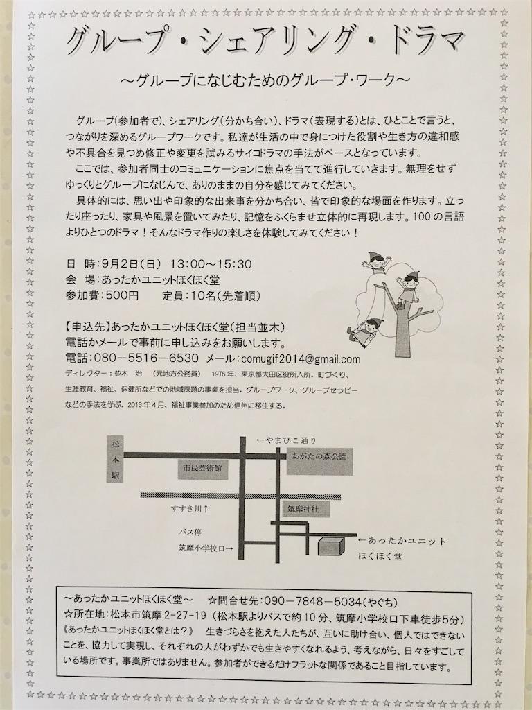 f:id:hokuhokudo77:20190325112109j:image