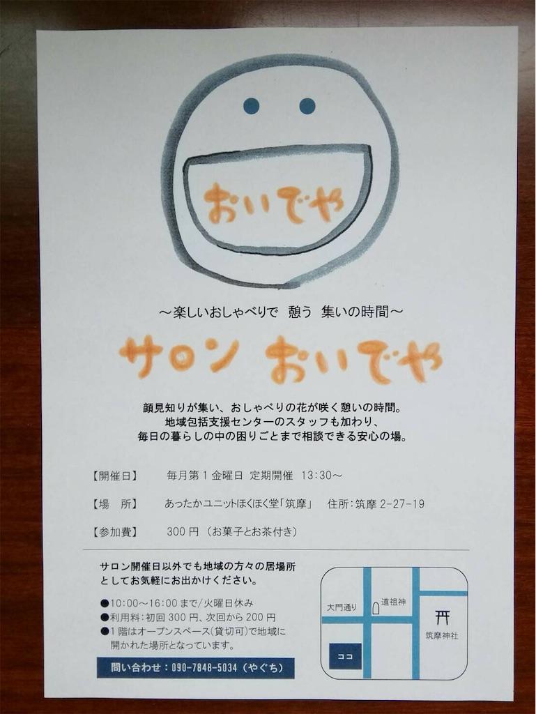 f:id:hokuhokudo77:20190327135247j:image