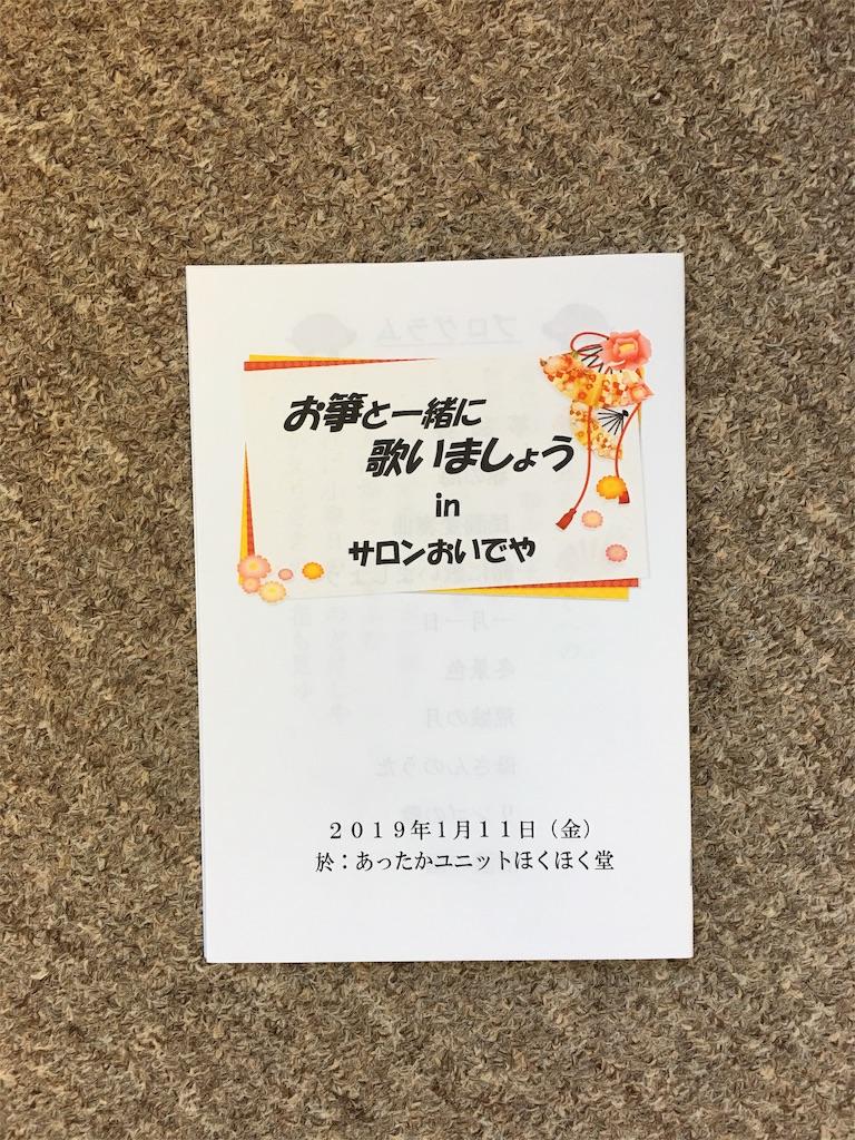 f:id:hokuhokudo77:20190715104438j:image