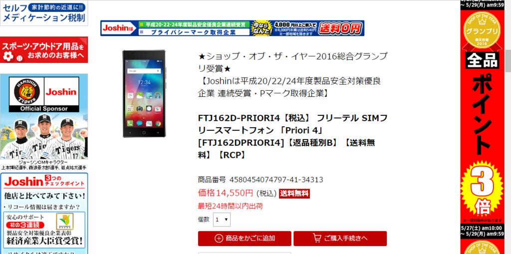 f:id:hokuriku-amou:20170529040326p:plain