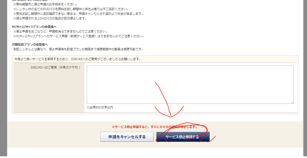 f:id:hokuriku-amou:20180710054635p:plain