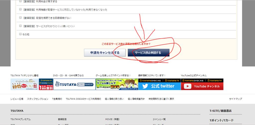 f:id:hokuriku-amou:20180710054755p:plain
