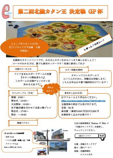 f:id:hokuriku_dodo:20170204225108j:plain