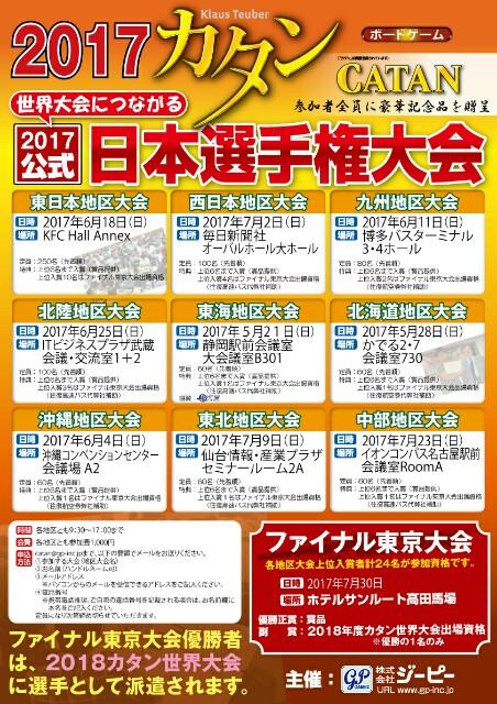 f:id:hokuriku_dodo:20170320233618j:image
