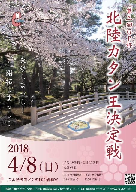 f:id:hokuriku_dodo:20171101174850j:image