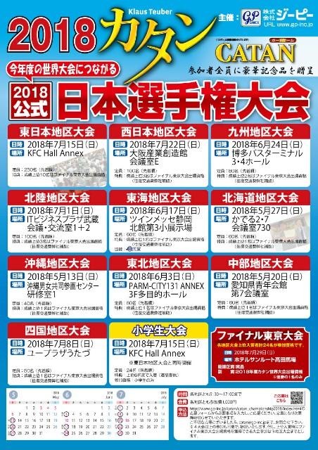 f:id:hokuriku_dodo:20180414125540j:image