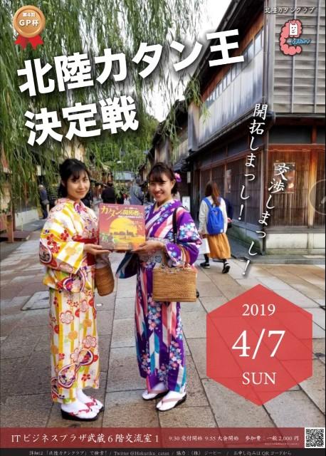 f:id:hokuriku_dodo:20181130233739j:image