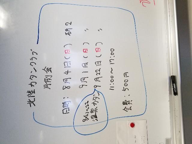 f:id:hokuriku_dodo:20190629232644j:image