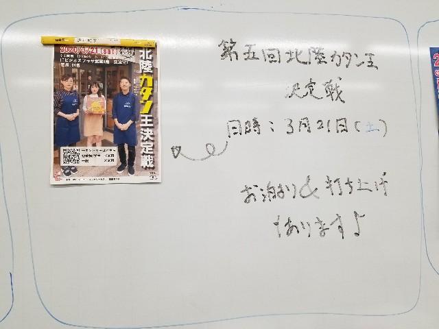 f:id:hokuriku_dodo:20200216224727j:image