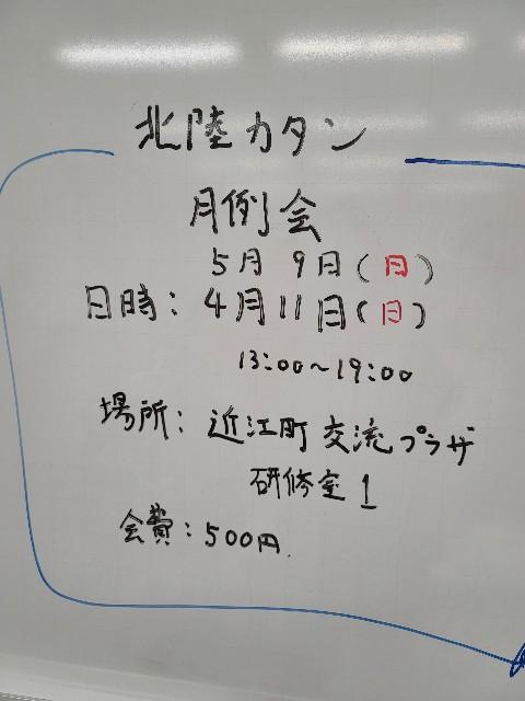f:id:hokuriku_dodo:20210314231251j:image