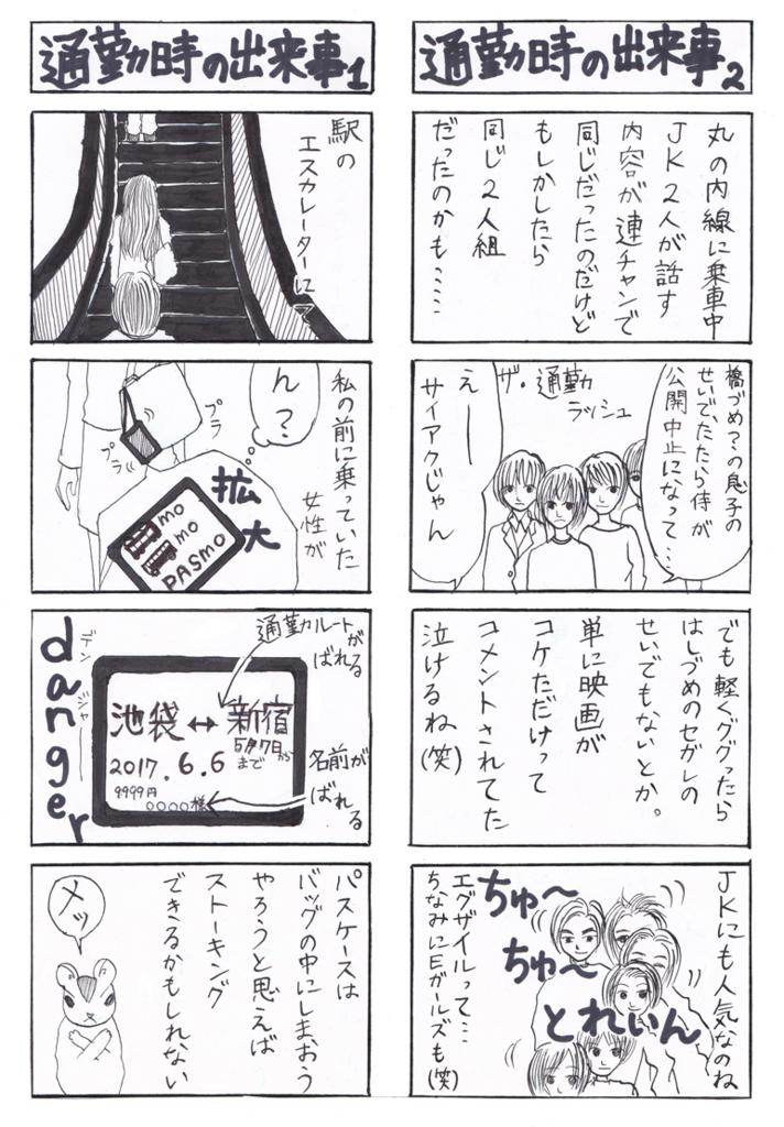 f:id:hokurokabira:20170627013824j:plain