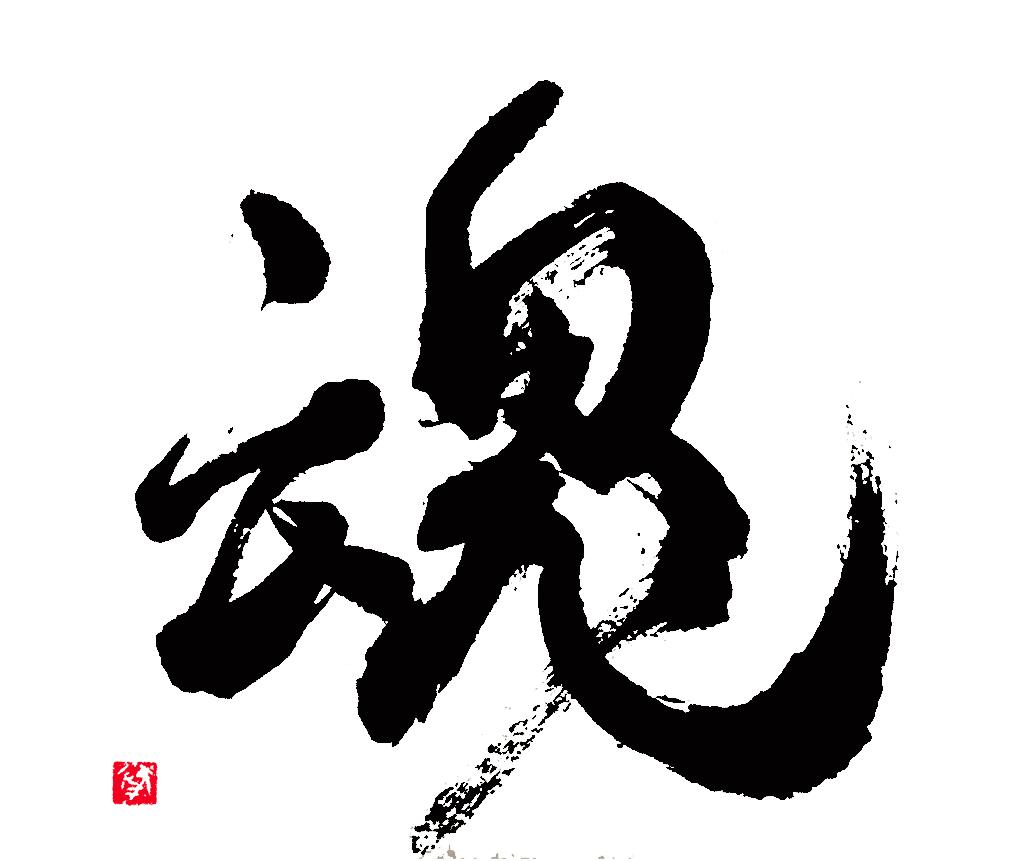 魂」の漢字 The sword is the so...