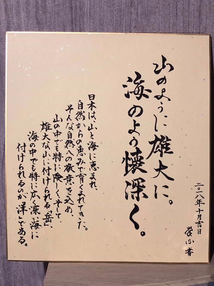 f:id:hokushin_myouken:20181204232354j:plain