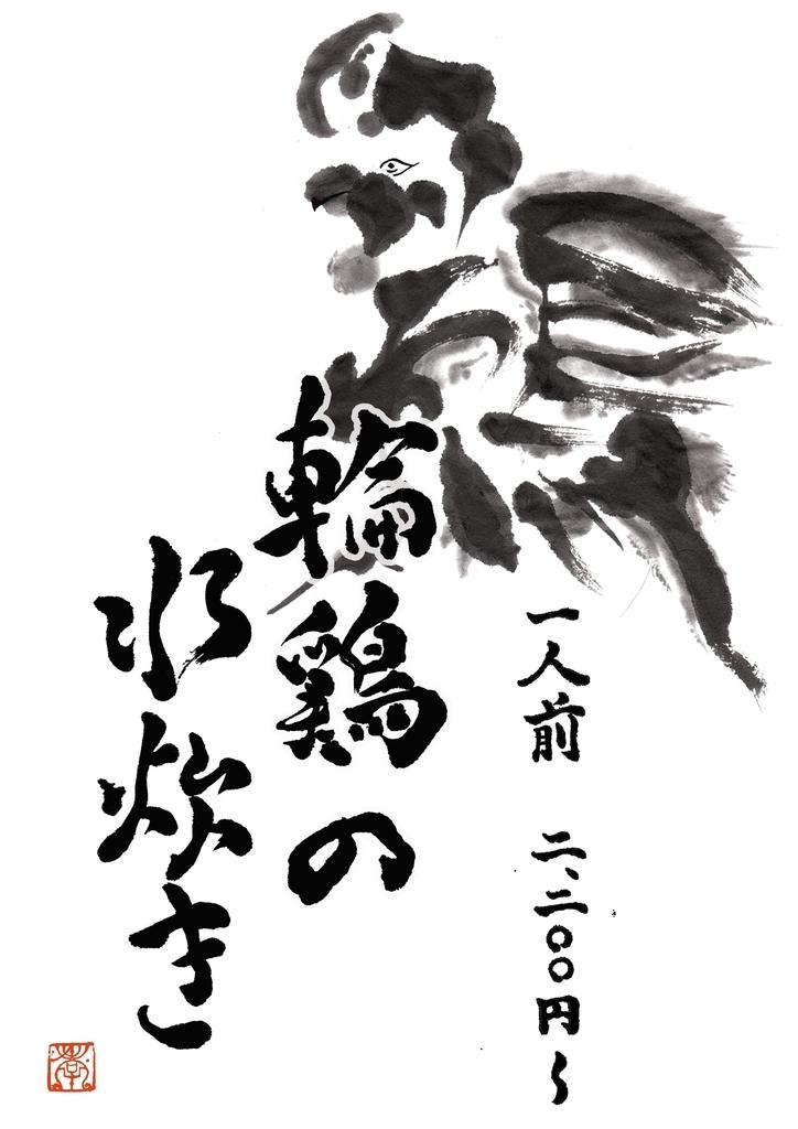 f:id:hokushin_myouken:20181218134239j:plain