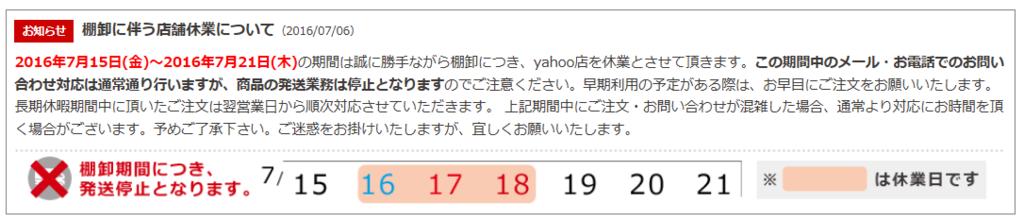 f:id:hokusho:20160714152402p:plain