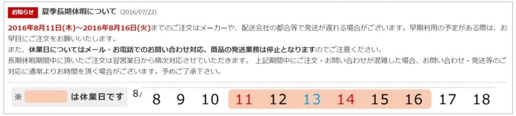 f:id:hokusho:20160802113922j:plain