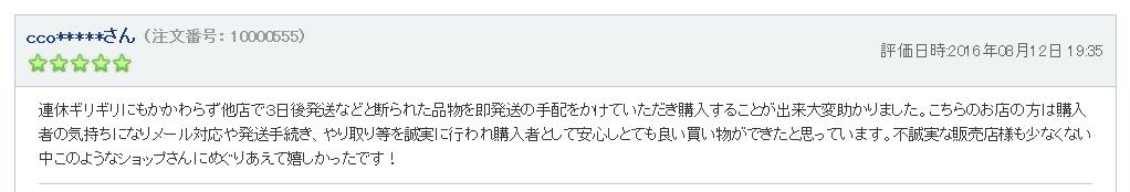 f:id:hokusho:20160831154947p:plain