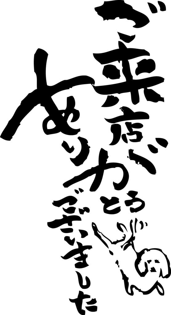 f:id:hokusho:20161213164831j:plain