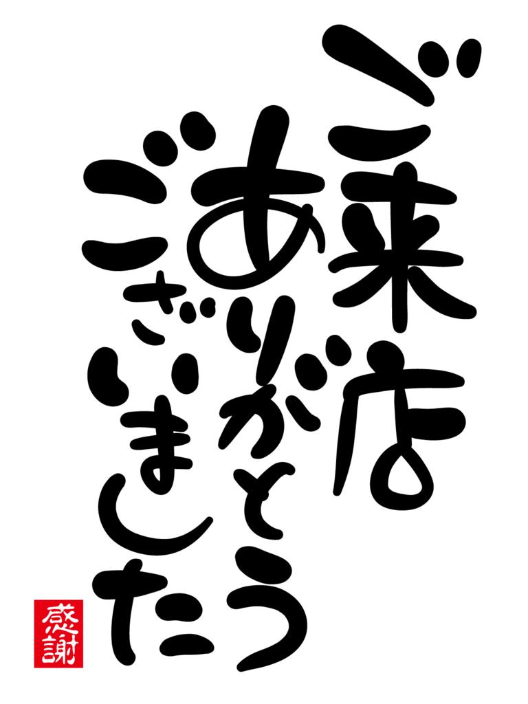 f:id:hokusho:20170520154744j:plain