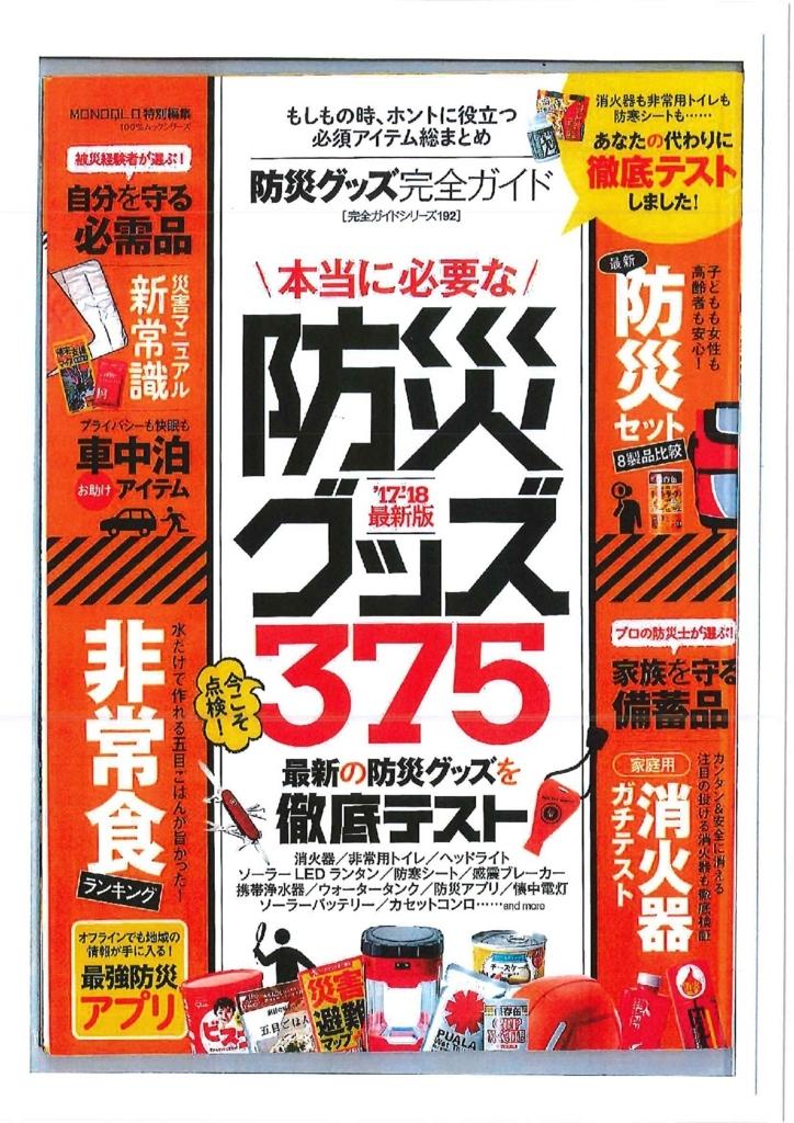 f:id:hokusho:20171129142331j:plain