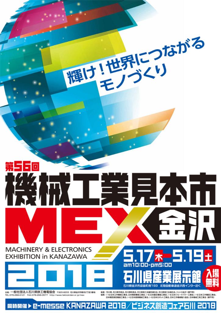 MEX金沢2018 ホクショー商事
