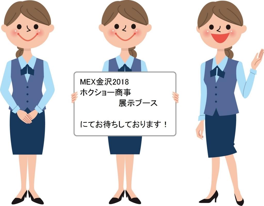 f:id:hokusho:20180416135238j:plain