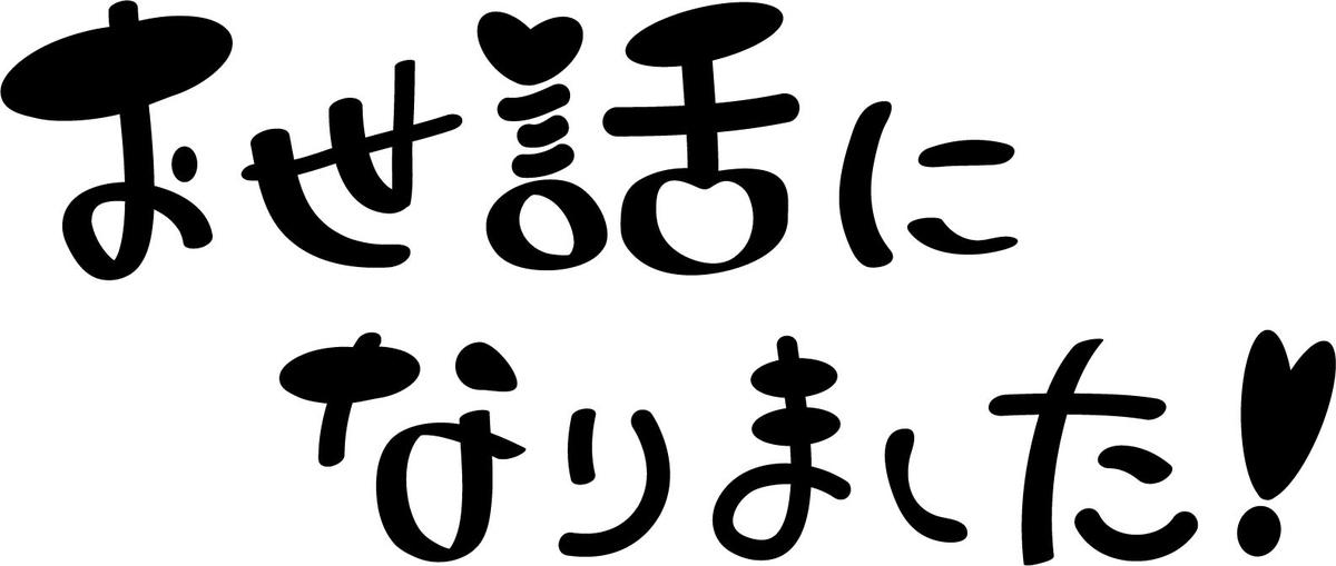 f:id:hokusho:20191212155448j:plain